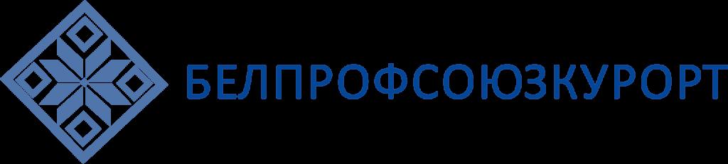 УП «Белпрофсоюзкурорт»